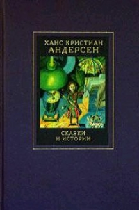 Андерсен. Собрание сочинений в 4х томах